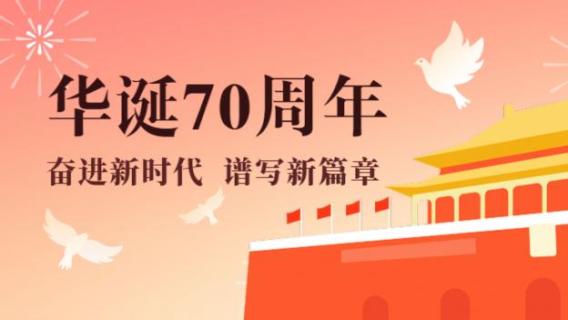 【商品/小程序跳转】国庆与五星红旗合影,一起换头像为新中国庆生!