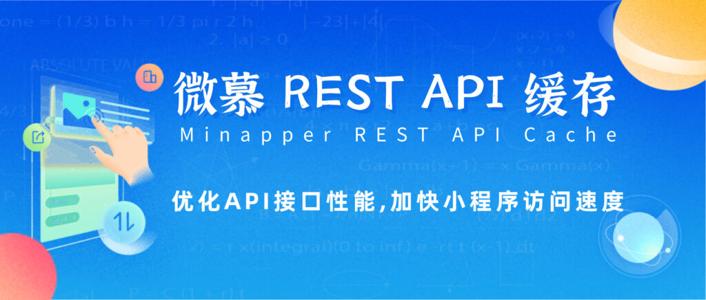 微慕 rest api 缓存插件