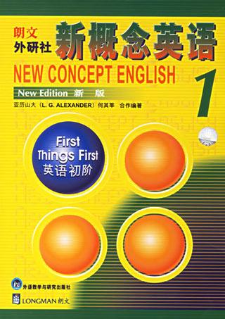 新概念学英语第一册